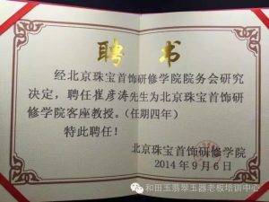 玉器微商分销代理最火的玉器人团队创始人玉侠崔涛的成长秘密