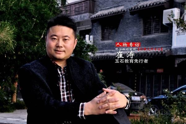 中国玉文化绝学与传承培训首次开班 崔涛老师主讲