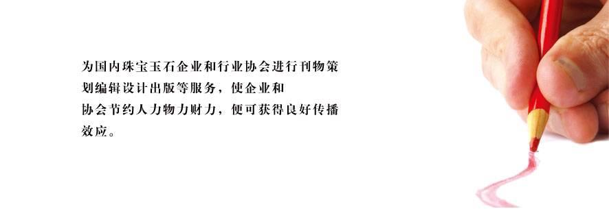 中国珠宝玉石人物品牌服务中心专业服务玉雕大师、行业人物、珠宝老板、微商电商