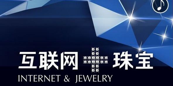 全网推广+珠宝玉石直接有效推广模式落地分享会