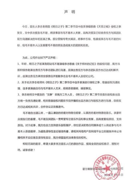 毛不易公司声明 原文曝光 玉器收藏家李志凉凉了